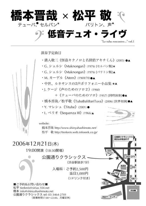 2006/12/21 低音デュオ1