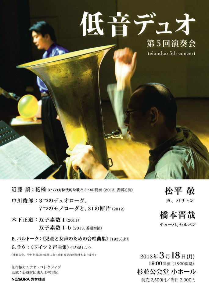 03/18 低音デュオ第五回演奏会