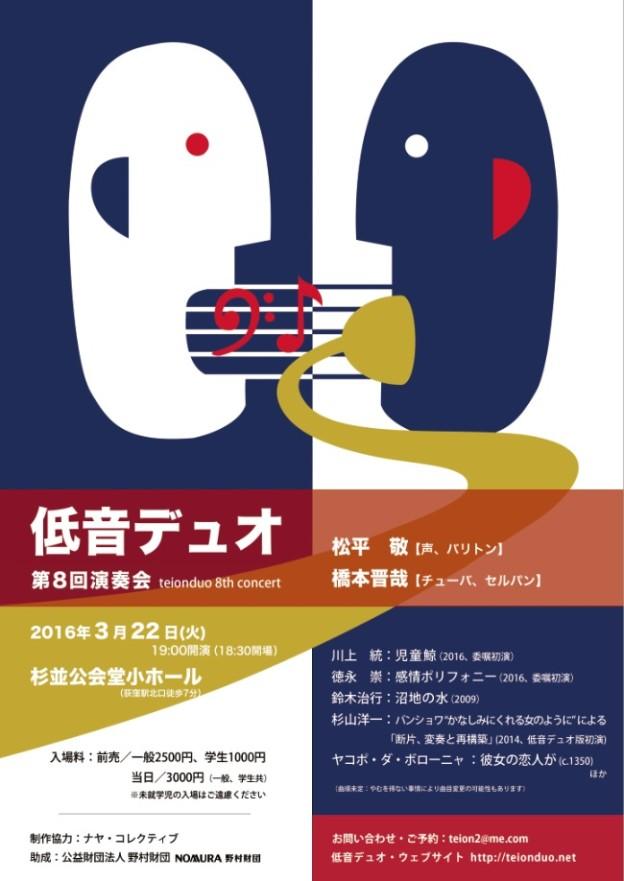 03/22 低音デュオ第8回演奏会情報