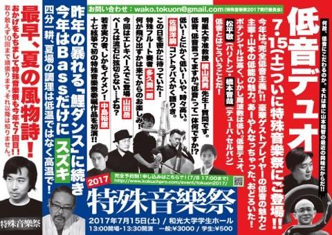 07/15 特殊音樂祭2017出演