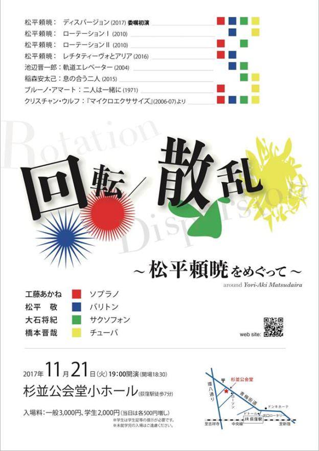11/21 回転/散乱 〜松平頼暁をめぐって〜