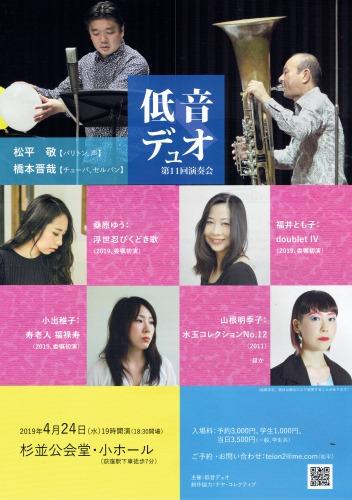 04/24 低音デュオ第11回演奏会